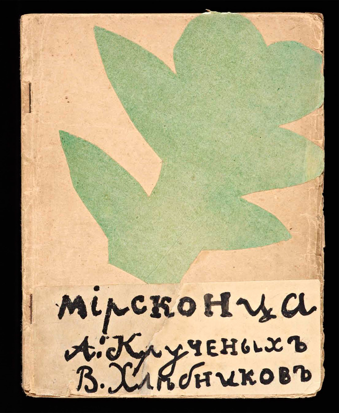 Book with a green flower on the cover and Russian lettering