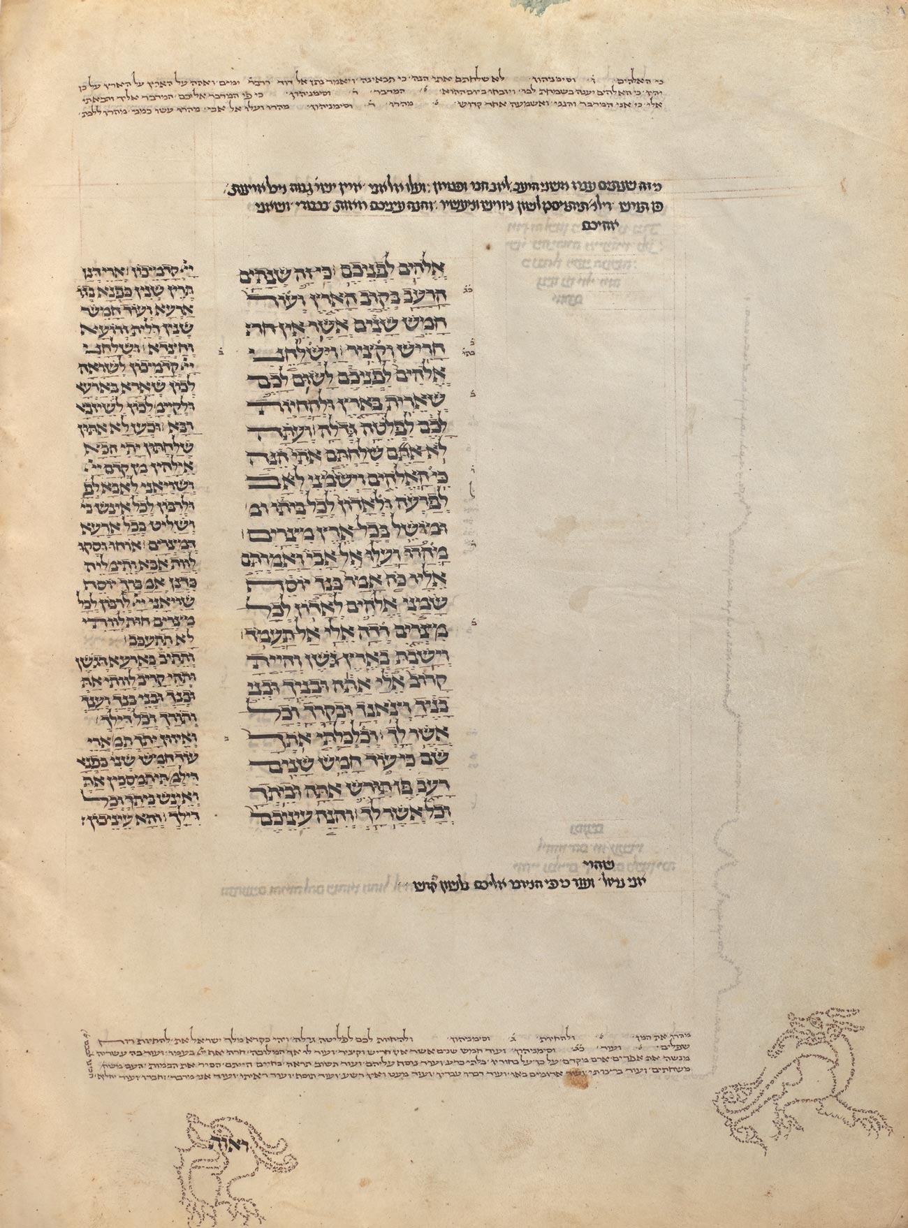 A page of relatively sparse Hebrew text includes two small creatures formed excluseively by lettering.