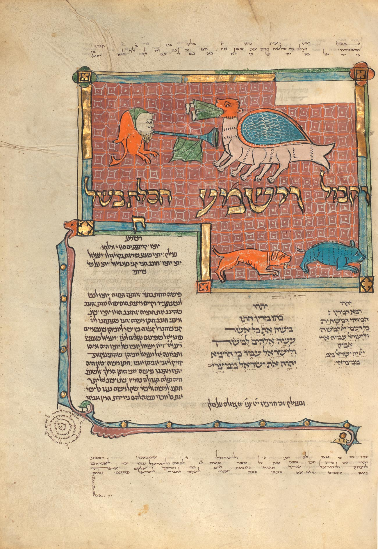 Hebrew text is illustrated by an imp blowing a horn toward a six-legged winged beast with human legs hanging from its mouth.