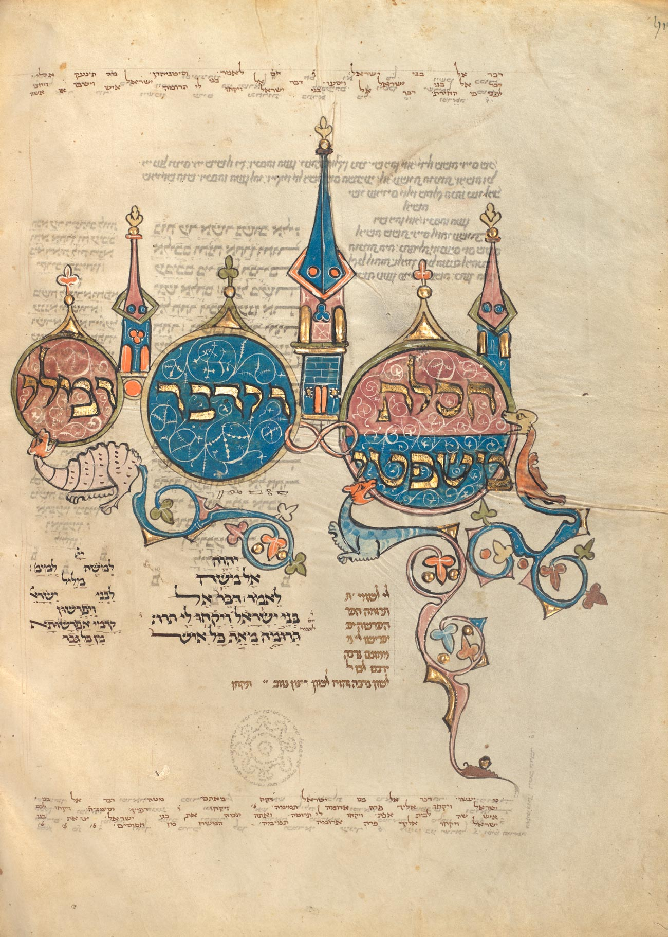 An illuminated manuscript with sparse Hebrew text in different colors and sizes, illustrations of large circles and towers and animals.